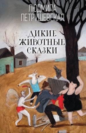 Людмила Петрушевская. И нет преткновения чуду…