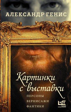 Слова и картины. Александр Генис советует книги об искусстве