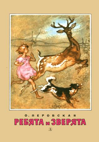 Франтик, Васька, Ишка: знаменитые герои Ольги Перовской