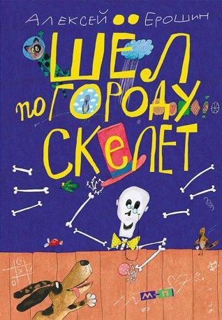 В десятку! Десять поэтических книг – от Алексея Ерошина до Эмили Граветт