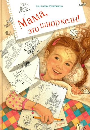 Выдуманные существа в детских книгах: Груффало, Субастик, Шноркели и другие