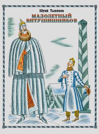 История России в книгах серии «Туппум»