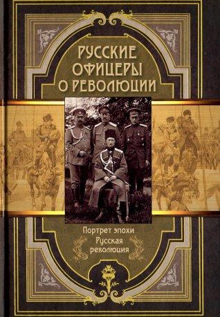 Русские офицеры о революции: мемуары
