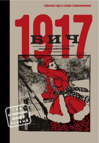 О русской сатире, журнале «Бич» и документах революционной эпохи