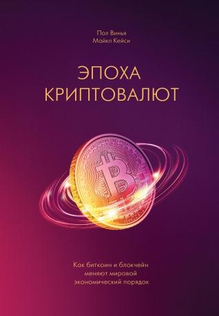 Три интересные книги о криптовалюте