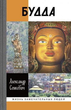 Будда как человек. Исследование биографии основателя одной из крупнейших мировых религий