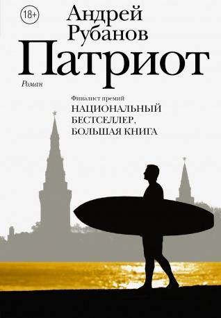 Финалисты «Ясной поляны» о роли литературных премий и «великом русском  романе»