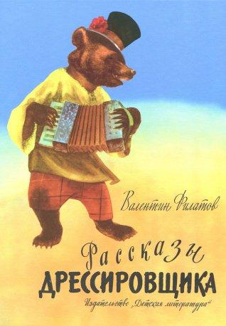 Валентин Филатов и его «Медвежий цирк»
