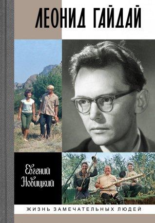 От Ивана Грозного до Леонида Гайдая: авторы биографий рассказывают о своих героях
