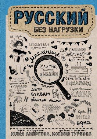 «Великий русский» на пальцах и погружение в историю текста