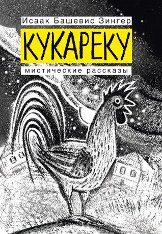 Нобелевская премия–1978. Исаак Башевис Зингер. «Кукареку» в канун «Судного дня»