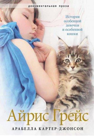 «Айрис Грейс» и еще 4 книги об аутизме