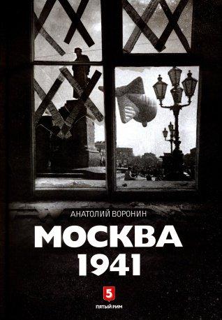 Семь книг о войне и новый исторический научпоп