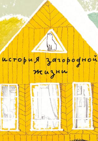 Дача как феномен культуры. Автор и иллюстратор о книге «На дачу! История загородной жизни»