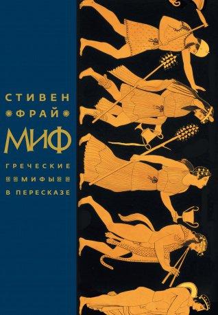 Мир и миф. Новый взгляд на мифологию