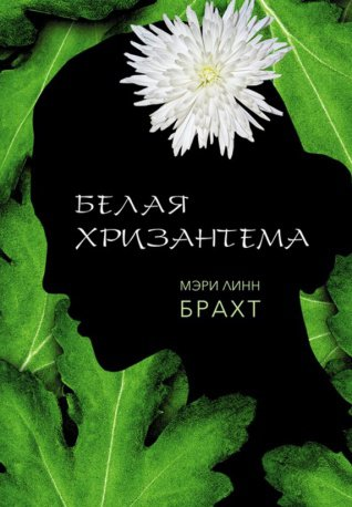 «Белая хризантема» и другие романы о женских судьбах