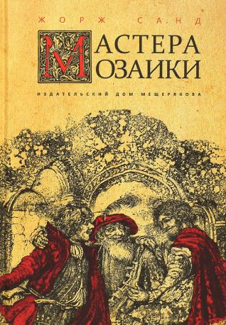 Повесть XIX века о братьях Дзукатто, мастерах мозаики