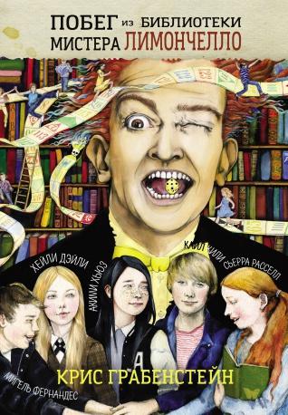 12+ Новые книги зимы для подростка