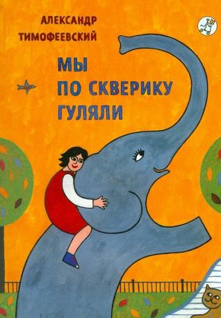 Вежливый слон, ужаленный уж: современная детская поэзия и ее герои