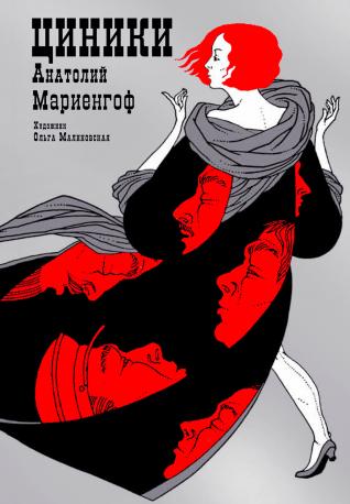 Black and White. Иллюстрированная серия издательства «Аркадия»