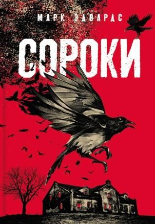 Литература ужасов: от Говарда Лавкрафта до Марка Эдвардса