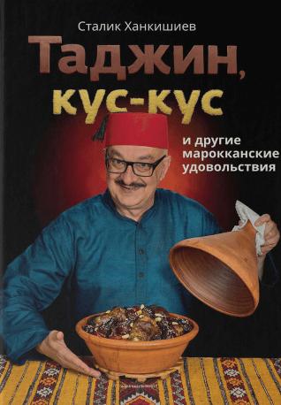 Увлекательный гид по марокканской кухне и другие интересные идеи для праздничного стола