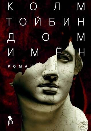 Новый роман Колма Тойбина «Дом имен». Античный миф на новый лад