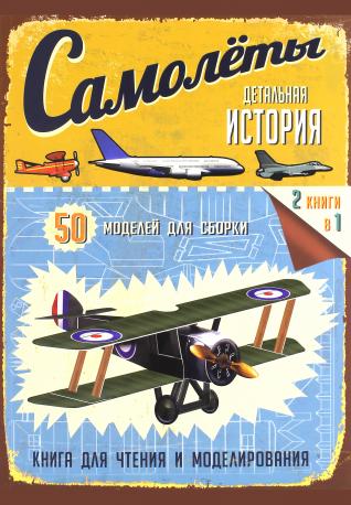 23 книги для мальчишек про транспорт, механизмы, битвы и историю