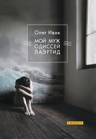«Я не знаю большего подонка, чем Одиссей». Ольга Колобова о книге «Мой муж Одиссей Лаэртид»