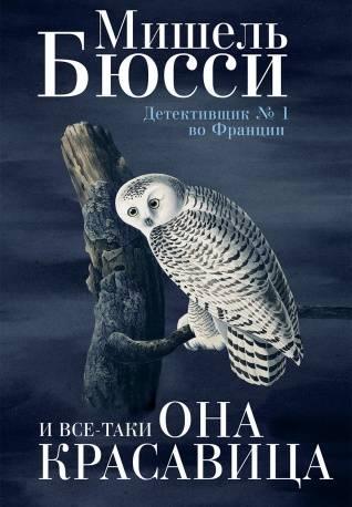 Бюсси в России больше чем «полар»