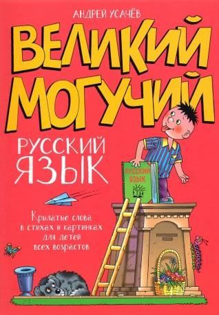 Великий могучий. Книги о русском языке и его самых коварных правилах