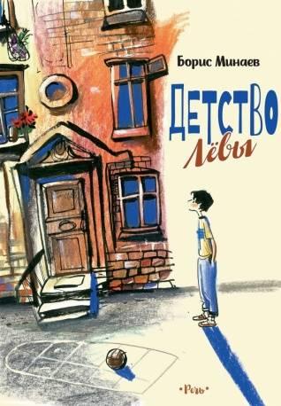 Советское детство в иллюстрациях Евгении Двоскиной