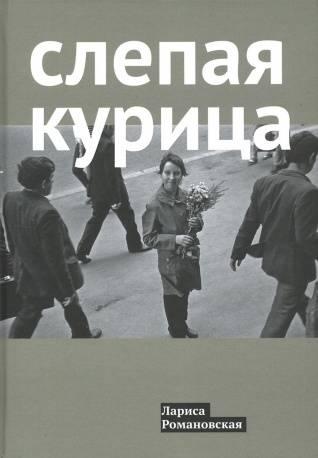 «Подростковая литература — ювелирна». Интервью с Ларисой Романовской