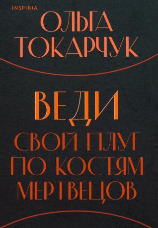 Границы бытия. Романы Ольги Токарчук