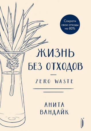 Не только тренд. Жизнь без отходов и экология как личное дело каждого