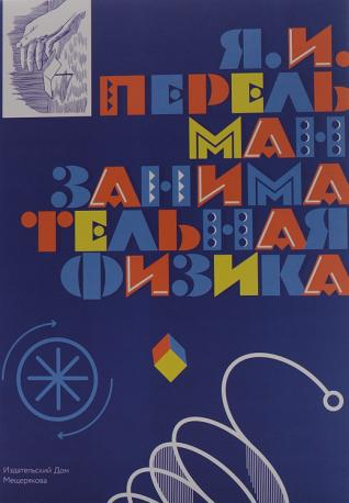 Математика, физика, химия и немножко про космос. 62 научные книги для тех, кому одиннадцать