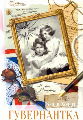 Яркие личности, невероятные судьбы: серия книг «Жизнь как роман»