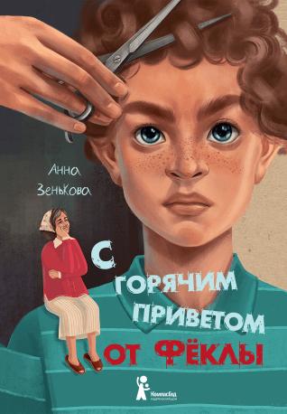 С горячим приветом от Феклы. О подростковой повести Анны Зеньковой