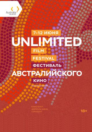 Фестивальный показ: Unlimited Film Festival, новое кино и литература Австралии