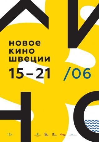 Фестивальный показ: «Новое кино Швеции», экранизации и несколько книг из списка шведа