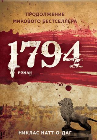 «1794» — нуар о становлении порядка. О новом романе Никласа Натт-о-Дага