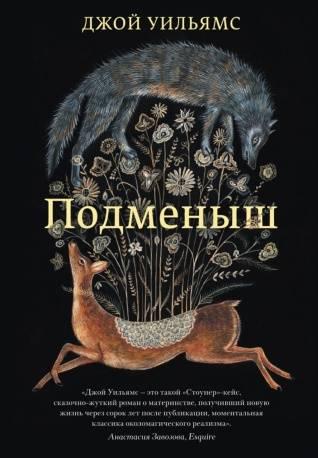 Слово переводчику. Дмитрий Шепелев — о романе  Джой Уильямс «Подменыш»