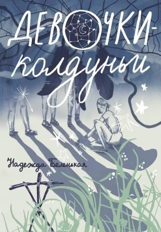 Каждая девочка немного колдунья… Надежда Беленькая о своей новой книге