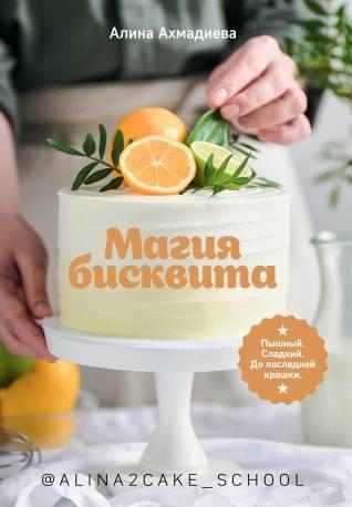 Как приготовить счастье своими руками? Кулинарные книги «Комсомольской правды»
