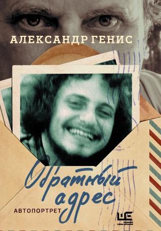 Список писателя: Александр Генис о Кафке, Чехове, Беккете и за что их стоит любить