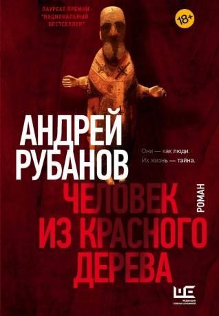 Андрей Рубанов о новой книге «Человек из красного дерева»