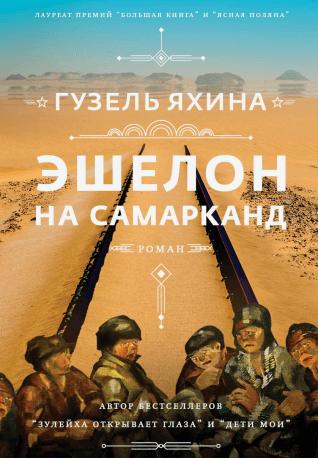 Взгляд на 1920-е: голод, раскулачивание и любовь. О романах Гузель Яхиной