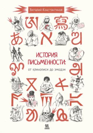 История письменности в комиксах. От клинописи до эмодзи