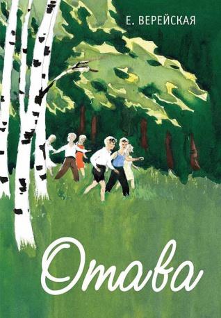 Книги и каникулы: теплые рассказы о солнечных днях