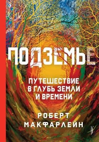 Путешествие в глубь земли и времени. «Подземье» Роберта Макфарлейна